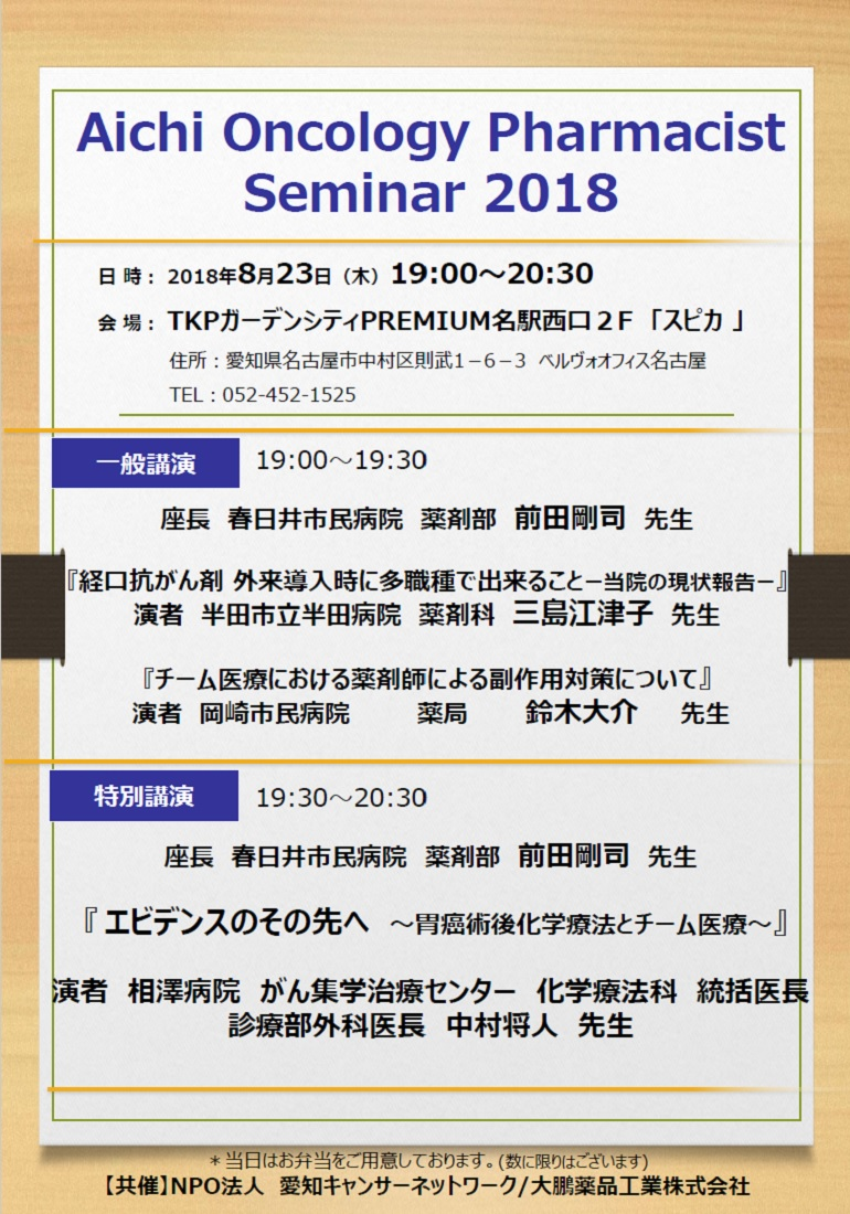 AICHI Oncology Pharmacist Seminar 2018